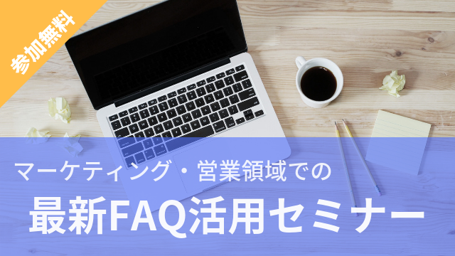 FAQのコツ!マーケティング・営業領域でのFAQ活用セミナー