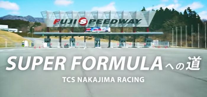 SUPER FORMULAへの道 TCS NAKAJIMA RACING