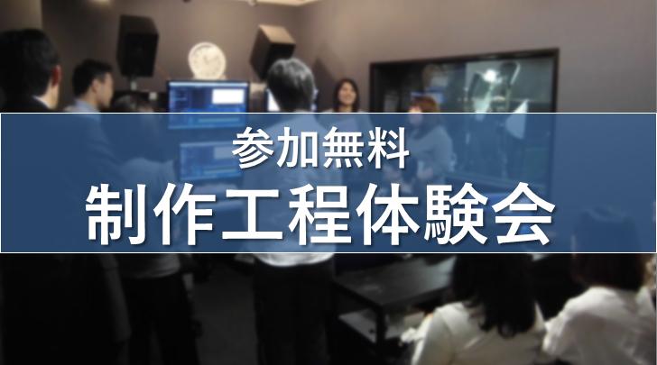 参加無料動画制作体験会